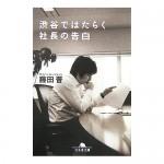 起業した人なら共感できる!?『渋谷で働く社長の告白』を読んでみた。