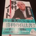 「野村ノート」に学ぶ上司の心得