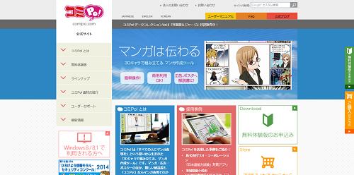 コミPo!_公式サイト