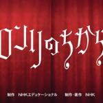 NHK Eテレで放送中の「ロンリのちから」が面白い
