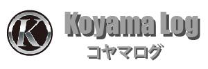 Koyama Log -コヤマログ-