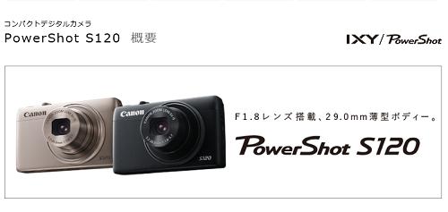 powershot s120