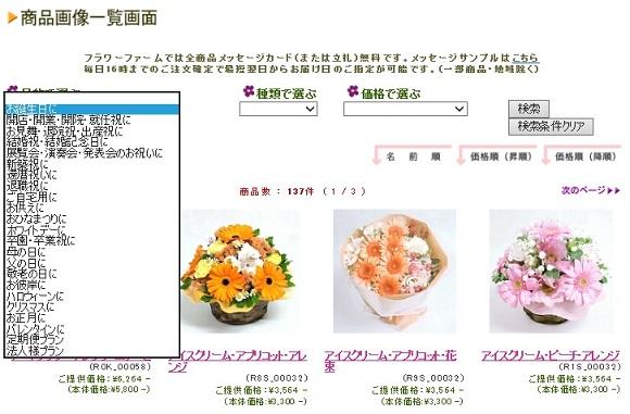 flowerfarm_1