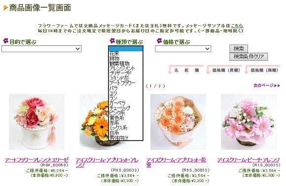flowerfarm_2