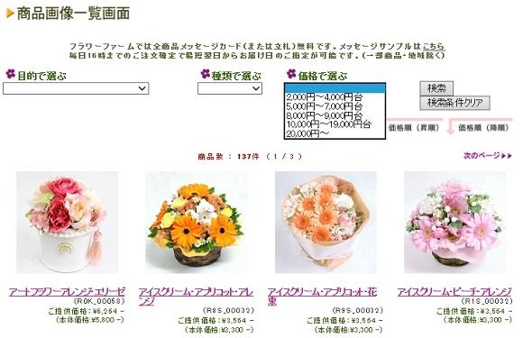 flowerfarm_3