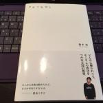 【書評】ドランクドラゴン鈴木拓「クズころがし」がビジネス書として良書だった