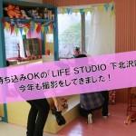カメラ持ち込みOKの「LIFE STUDIO 下北沢店」で今年も撮影をしてきました!