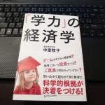 【書評】今までの子育ての常識を覆す「学力の経済学」がスゴイ!