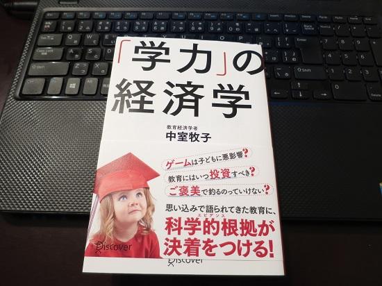 gakuryokunokeizaigaku