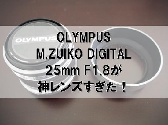 zuiko 25mm f1.8