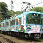 「江ノ電 タンコロまつり2015」が11/28・29に開催!電車好きのお子さんがいるなら見逃すな!