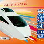 小田急ファミリー鉄道展2015が開催されていたので行ってきた!