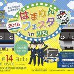 「はまりんフェスタ2015 in 川和」が開催されていたので行ってきた!