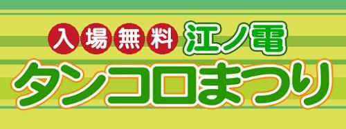 tankoro_matsuri