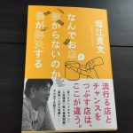 【書評】堀江貴文「なんでお店が儲からないかを僕が解決する」は飲食店経営者必読の本だった!