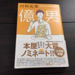 【書評】川村元気「億男」にはお金と幸せの答えがあった