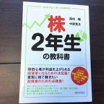 【書評】「株2年生の教科書」で投資初心者からステップアップする