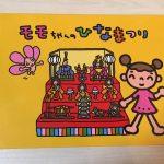 絵本「モモちゃんのひなまつり」で知った雛人形を飾る意味