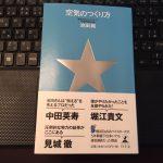 【書評】池田純「空気のつくり方」はベイスターズファン以外の人も必読のマーケティング本だった
